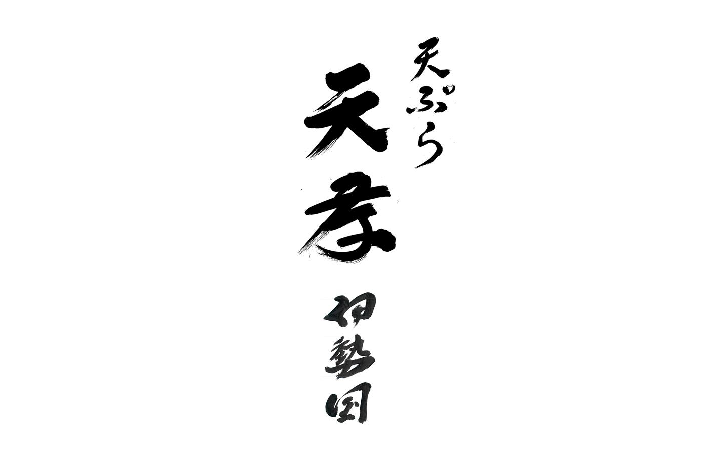 天ぷら天孝 伊勢の国
