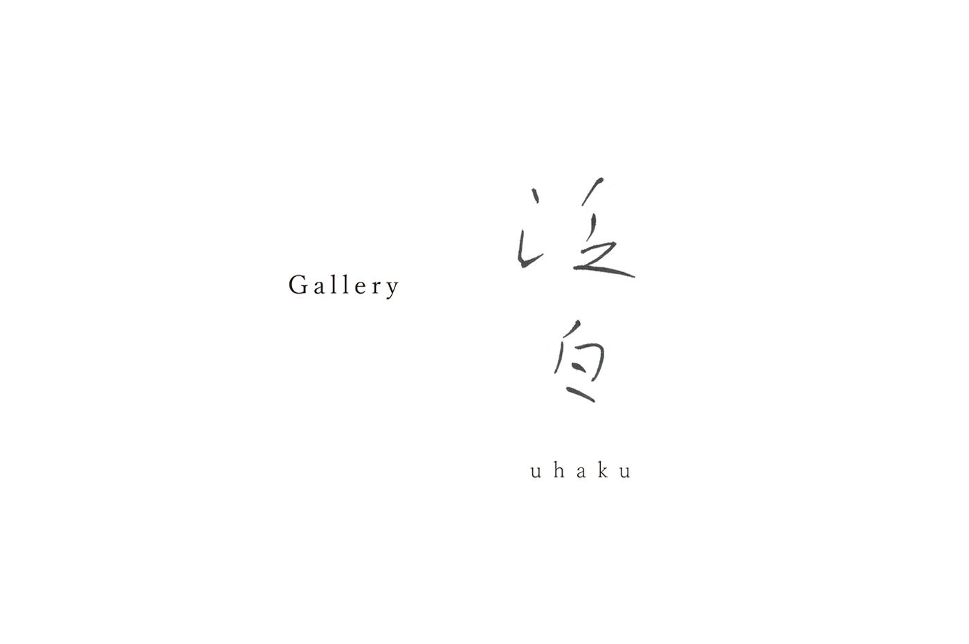 Gallery 泛白 uhaku