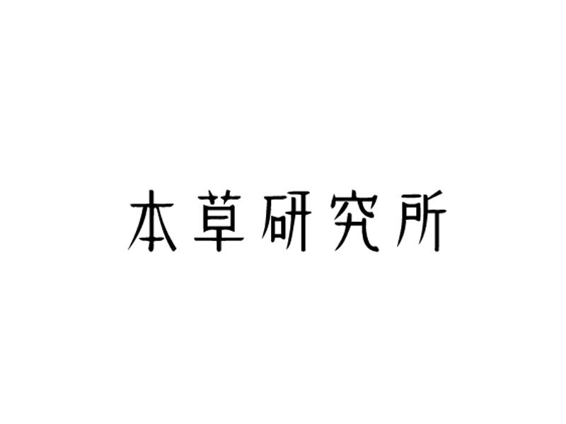 本草研究所